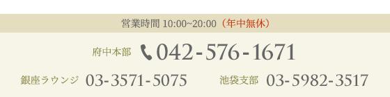 府中本部 TEL:042-576-1671 | 銀座ラウンジ TEL:03-3571-5075 | 池袋支部 TEL:03-5982-3517