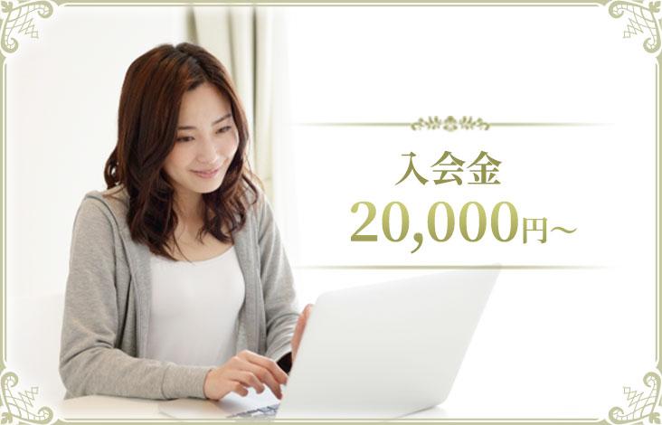 入会金 20,000円〜